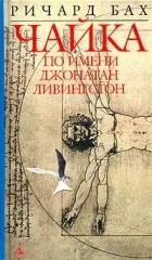Ричард Бах - Чайка по имени Джонатан Ливингстон (сборник)