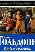Карло Гольдони - Бабьи сплетни (аудиокнига на 2 CD)
