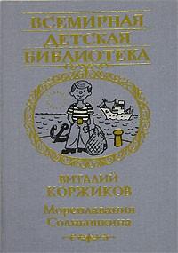 Виталий Коржиков - Мореплавания Солнышкина. Сборник
