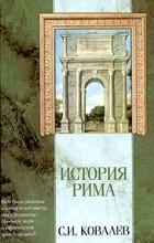 С. И. Ковалев - История Рима