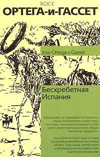Хосе Ортега-и-Гассет - Бесхребетная Испания (сборник)