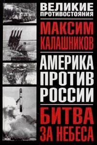 Максим Калашников - Битва за небеса