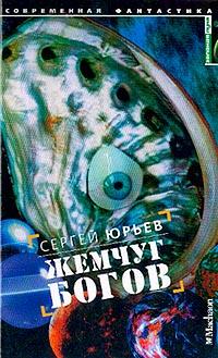 Сергей Юрьев - Жемчуг богов