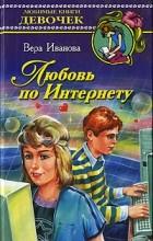 Вера Иванова - Любовь по интернету