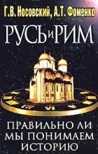 Г. В. Носовский, А. Т. Фоменко - Русь и Рим. Правильно ли мы понимаем историю Европы и Азии? Книга II