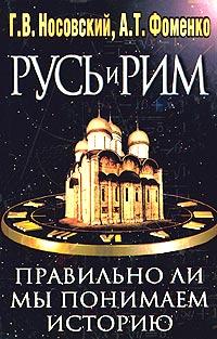 Анатолий Фоменко, Глеб Носовский - Русь и Рим. Правильно ли мы понимаем историю Европы и Азии? Книга II