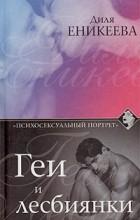 Деникеева геи лесбиянки скачать бесплатно фото 331-3