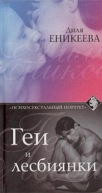 Диля еникеева геи и лесбиянки фото 27-885