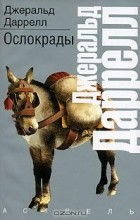 Джеральд Даррелл - Ослокрады