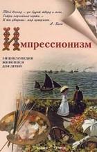 Наталия Ермильченко - Импрессионизм. Энциклопедия живописи для детей