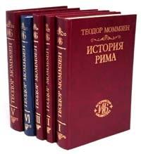Теодор Моммзен - Теодор Моммзен. История Рима. В пяти томах