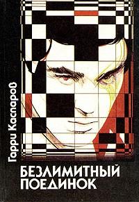 Гарри Каспаров - Безлимитный поединок