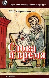 Ю. Л. Воротников - Слова и время