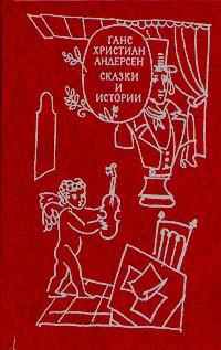 Ганс Христиан Андерсен — Сказки и истории. В двух томах. Том 1