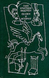 Ганс Христиан Андерсен — Сказки и истории. В двух томах. Том 2