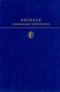 А. П. Чехов - Избранные сочинения. В двух томах. Том 2