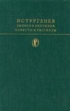И. С. Тургенев - Записки охотника. Повести и рассказы