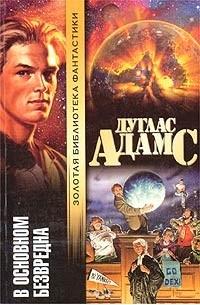 Дуглас Адамс - В основном безвредна