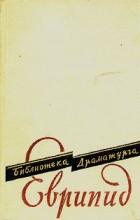 Еврипид - Пьесы (сборник)