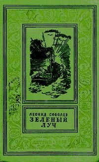 Леонид Соболев - Зеленый луч