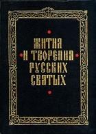- Жития и творения русских святых