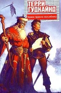 Терри Гудкайнд - Первое Правило Волшебника
