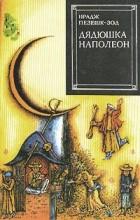 Ирадж Пезешк-зод - Дядюшка Наполеон