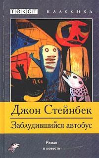 Джон Стейнбек - О мышах и людях. Заблудившийся автобус (сборник)