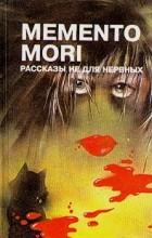 - Memento mori. Рассказы не для нервных (сборник)