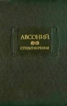 Авсоний - Авсоний. Стихотворения