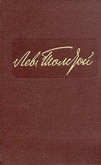 Лев Толстой - Лев Толстой. Собрание сочинений в двенадцати томах. Том 4
