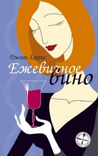 Джоан Харрис - Ежевичное вино