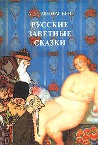 А. Н. Афанасьев - Русские заветные сказки (сборник)