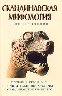 Кирилл Королев - Скандинавская мифология. Энциклопедия