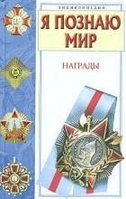 Александр Яковлев - Я познаю мир: Награды