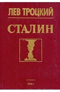 Лев Троцкий - Сталин. Том 1