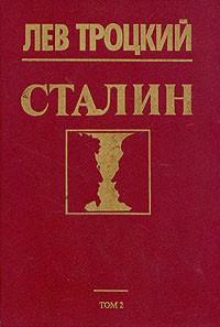 Лев Троцкий - Сталин. Том 2