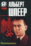 Альберт Шпеер - Воспоминания