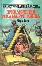 Марк Твен - Приключения Гекльберри Финна