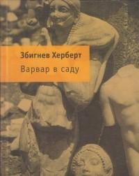 Збигнев Херберт - Варвар в саду (сборник)