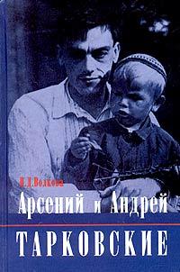 П. Д. Волкова - Арсений и Андрей Тарковские