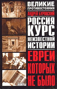 Андрей Буровский - Великое противостояние. Евреи, которых не было. Курс неизвестной истории. Книга 1