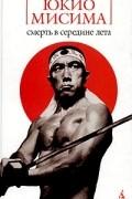 Юкио Мисима - Смерть в середине лета (сборник)