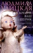 Людмила Улицкая - Искренне ваш Шурик