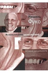 Фуко Мишель  Википедия