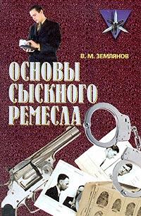 В. М. Землянов - Основы сыскного ремесла