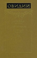 Овидий - Любовные элегии. Метаморфозы. Скорбные элегии (сборник)
