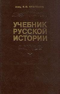 Учебник русской истории платонов с. Ф. Купить антикварную книгу.
