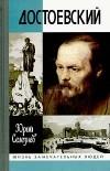 Юрий Селезнев - Достоевский