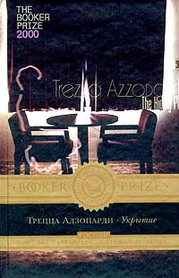 Трецца Адзопарди - Укрытие
